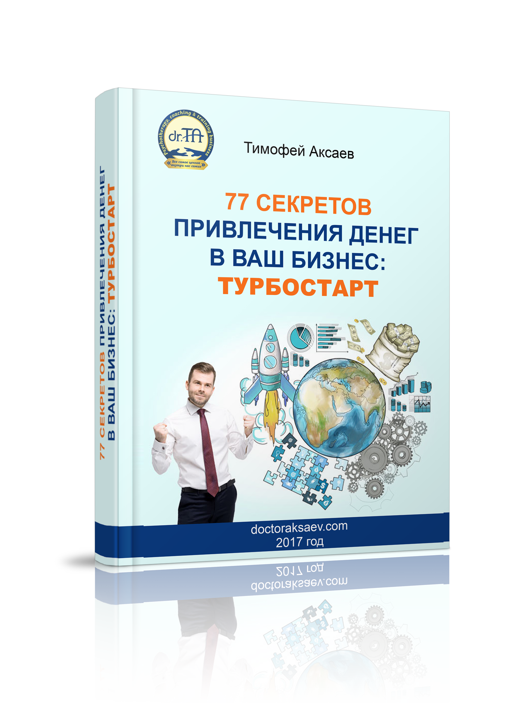 книга - 77 секретов